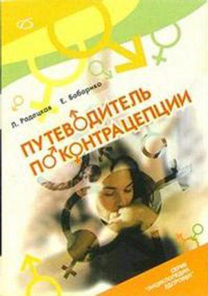 Путеводитель по контрацепции
