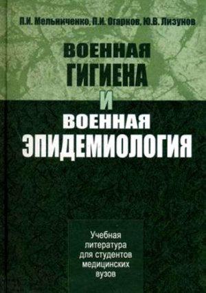 Военная гигиена и военная эпидемиология. Учебник