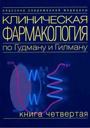 Клиническая фармакология по Гудману и Гилману. В 4-х книгах. Книга 4