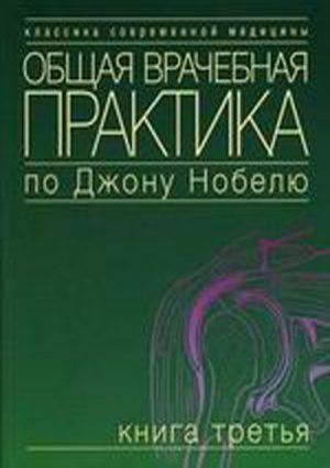 Общая врачебная практика по Джону Нобелю. Книга 3. Руководство
