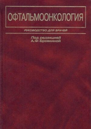 Офтальмоонкология. Руководство