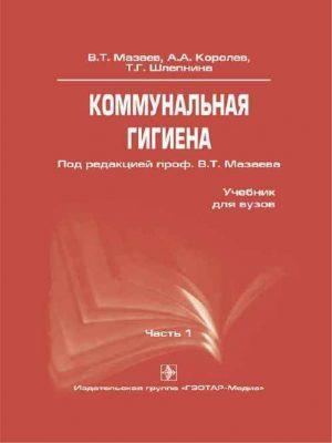 Коммунальная гигиена. Часть 1. Учебник