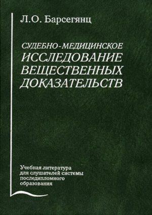 Судебно-медицинское исследование вещественных доказательств.