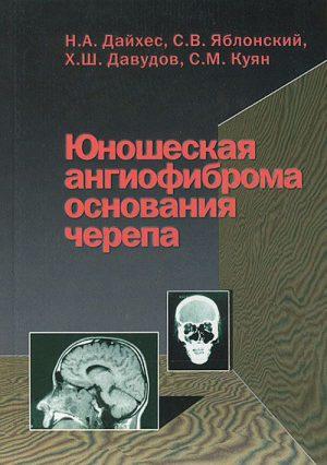 Юношеская ангиофиброма основания черепа. Монография
