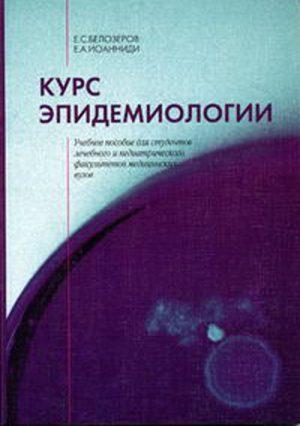 Курс эпидемиологии. Учебное пособие