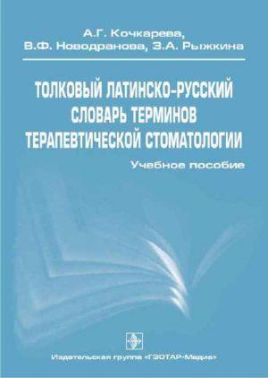 Толковый латинско-русский словарь терминов терапевтической стоматологии