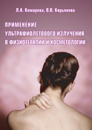 Применение ультрафиолетового излучения в физиотерапии и косметологии