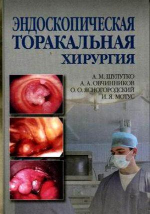 Эндоскопическая торакальная хирургия. Руководство