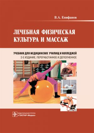 Лечебная физическая культура и массаж. Учебник