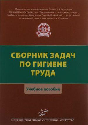Сборник задач по гигиене труда