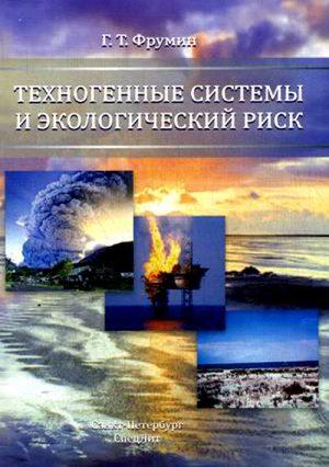 Техногенные системы и экологический риск