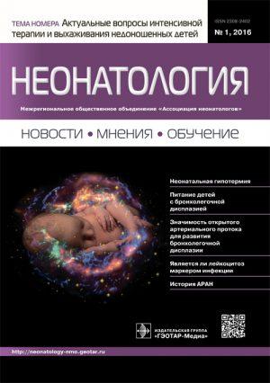 Неонатология: новости, мнения, обучение. Журнал для непрерывного медицинского образования врачей 1/2016