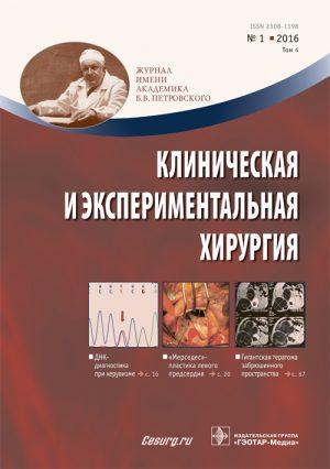 Клиническая и экспериментальная хирургия. Журнал имени Академика Б.В. Петровского 1/2016
