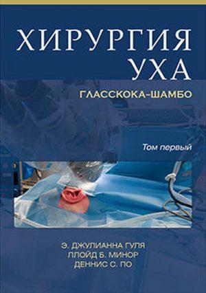 Хирургия уха Гласскока-Шамбо. Руководство в 2-х томах
