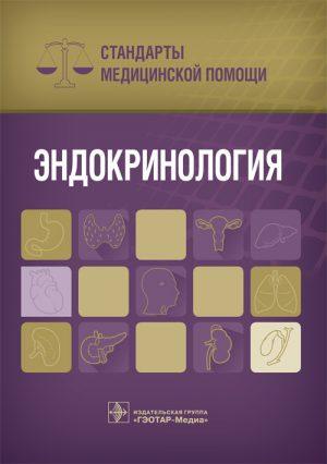 Эндокринология. Стандарты медицинской помощи