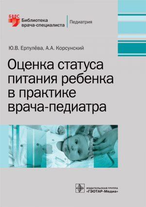 Оценка статуса питания ребенка в практике врача-педиатра. Библиотека врача-специалиста