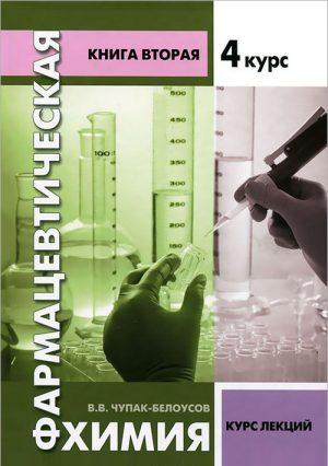 Фармацевтическая химия. Книга 2. Учебное пособие