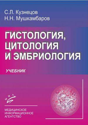 Гистология, цитология и эмбриология. Учебник