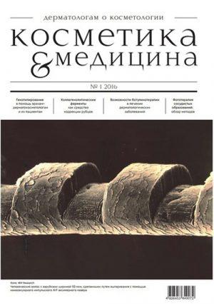 Косметика & Медицина 1/2016