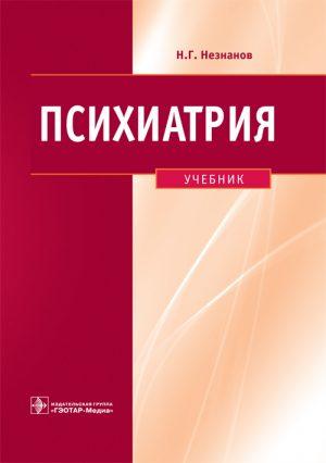 Психиатрия. Учебник