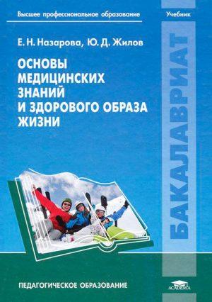 Основы медицинских знаний и здорового образа жизни. Учебник