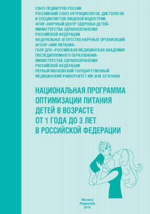 Национальная программа оптимизации вскармливания детей в возрасте от 1 до 3 в Российской Федерации