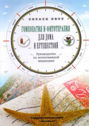 Гомеопатия и фитотерапия для дома и путешествий. Руководство по естественной медицине