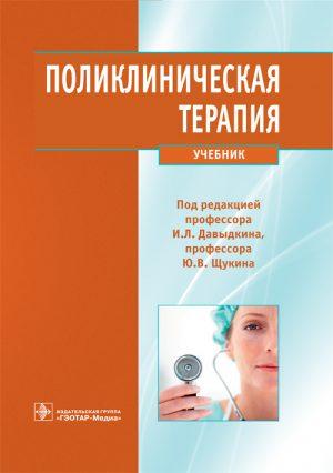 Поликлиническая терапия. Учебник