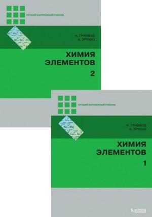 Химия элементов. Руководство в 2-х томах