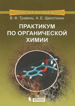 Практикум по органической химии. Учебное пособие