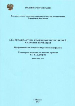 Профилактика клещевого вирусного энцефалита СП 3.1.3.2352-08 (с изм. 1 2013)
