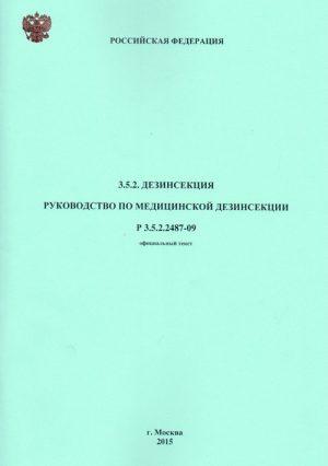 Руководство по медицинской дезинсекции Р 3.5.2.2487-09
