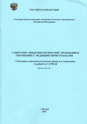 Санитарно-эпидемиологические требования к обращению с медицинскими отходами СанПиН 2.1.7.2790-10