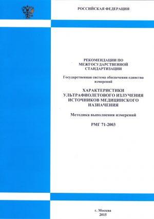 Характеристики ультрафиолетового излучения источников медицинского назначения. Методика выполнения измерений. Разработка рекомендаций РМГ 71-2003 ГСИ