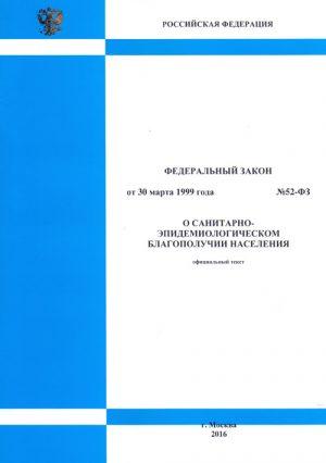 """Федеральный закон №52-ФЗ """"О санитарно-эпидемиологическом благополучии населения"""""""