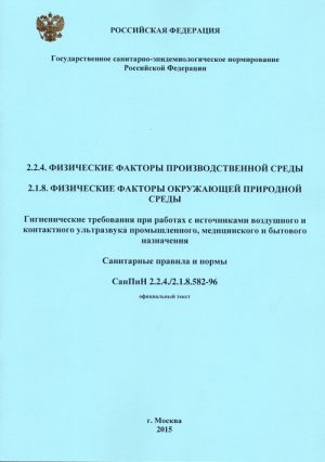 Гигиенические требования при работах с источниками воздушного и контактного ультразвука промышленного, медицинского и бытового назначения СанПиН 2.2.4/2.1.8.582-96