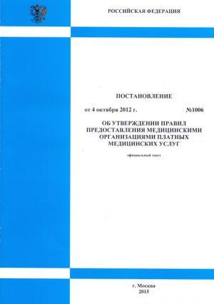 Об утверждении правил предоставления медицинскими организациями платных медицинских услуг. Постановление 1006