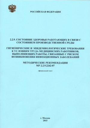 Гигиенические и эпидемиологические требования к условиям труда медицинских работников, выполняющих работы, связанные с риском возникновения инфекционных заболеваний МР 2.2.9.2242-07