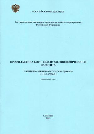 Профилактика кори, краснухи и эпидемического паротита СП 3.1.2952-11