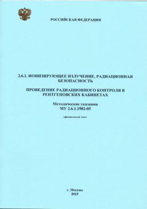 Проведение радиационного контроля в рентгеновских кабинетах МУ 2.6.1.1982-05
