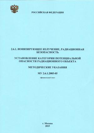 Установление категории потенциальной опасности радиационного объекта МУ 2.6.1.2005-05