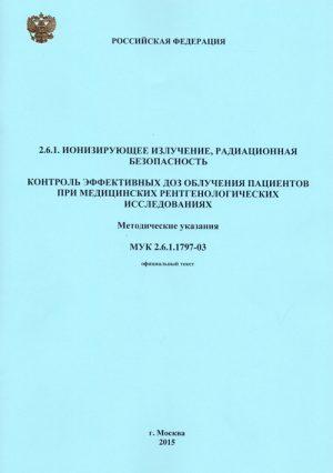 Контроль эффективных доз облучения пациентов при медицинских рентгенологических исследованиях МУК 2.6.1.1797-03