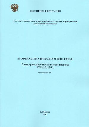 Профилактика вирусного гепатита C СП 3.1.3112-13