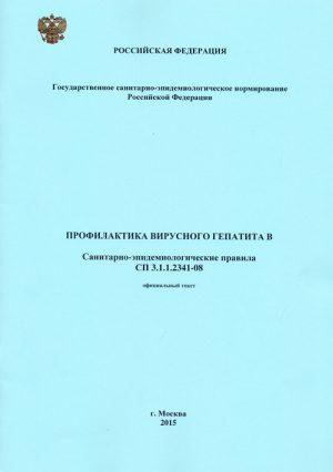 Профилактика вирусного гепатита B СП 3.1.1.2341-08