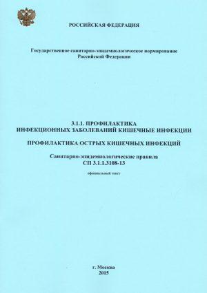 Профилактика острых кишечных инфекций. Профилактика инфекционных заболеваний СП 3.1.1.3108-13 3.1.1.