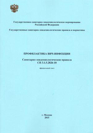 Профилактика ВИЧ-инфекции СП 3.1.5.2826-10