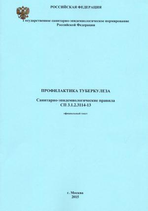 Профилактика туберкулеза СП 3.1.2.3114-13