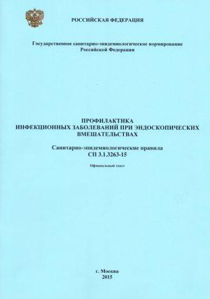 Профилактика инфекционных заболеваний при эндоскопических вмешательствах СП 3.1.3263-15