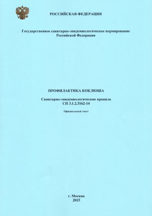 Профилактика коклюша СП 3.1.2.3162-14