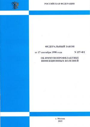 """Федеральный закон N 157-ФЗ """"Об иммунопрофилактике инфекционных болезней"""""""